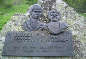 Памятная табличка на Псышской поляне