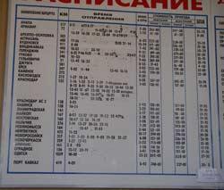 расписание автобуса ростов на дону красный сулин декларация