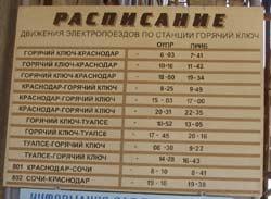 Расписание поезда Ласточка по направлению Краснодар Адлер