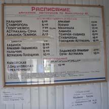 краснодар белореченск электричка цена